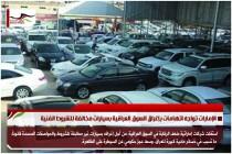 الإمارات تواجه اتهامات بإغراق السوق العراقية بسيارات مخالفة للشروط الفنية