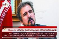 إيران تهاجم الإمارات وتقول بأنها تتلفظ بكلام أكبر من حجمها