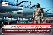 تدريبات مشتركة أمريكية اماراتية سعودية مصرية في البحر الأحمر