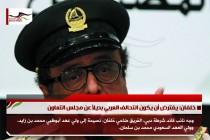 خلفان: يفترض أن يكون التحالف العربي بديلاً عن مجلس التعاون