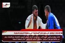 الإمارات توافق على رفع علم