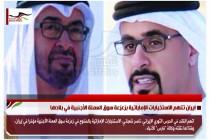 ايران تتهم الاستخبارات الإماراتية بزعزعة سوق العملة الأجنبية في بلادها