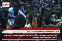 (ICBU) تتهم الإمارات بتجنيد أطفال أفارقة في اليمن