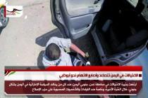 الاغتيالات في اليمن تتصاعد وأصابع الاتهام نحو أبوظبي