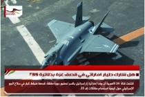 هل شارك طيار اماراتي في قصف غزة بطائرة F35