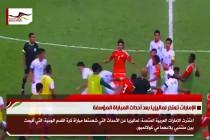 الإمارات تعتذر لماليزيا بعد أحداث المباراة المؤسفة