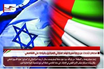 مصادر تتحدث عن زيارة سرية لوفد اماراتي لإسرائيل بقيادة علي الشامسي