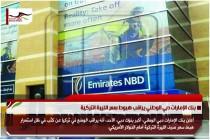 بنك الإمارات دبي الوطني يراقب هبوط سعر الليرة التركية