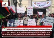 تحركات دولية لتشكيل حكومة انتقالية في ليبيا وسط تحذيرات لأبوظبي من افشالها