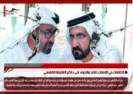 الخلافات في الامارات تشتد والخوف على حاكم الشارقة القاسمي