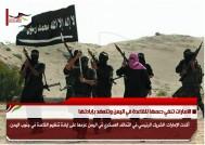الامارات تنفي دعمها للقاعدة في اليمن وتتعهد بإبادتها