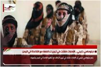 دبلوماسي خليجي .. الإمارات فشلت في تبرير تحالفها مع القاعدة في اليمن