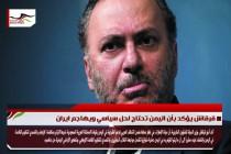 قرقاش يؤكد بأن اليمن تحتاج لحل سياسي ويهاجم ايران
