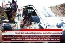 قوات مدعومة اماراتياً تسلم مقرات للحكومة اليمنية بعد اتفاق التهدئة