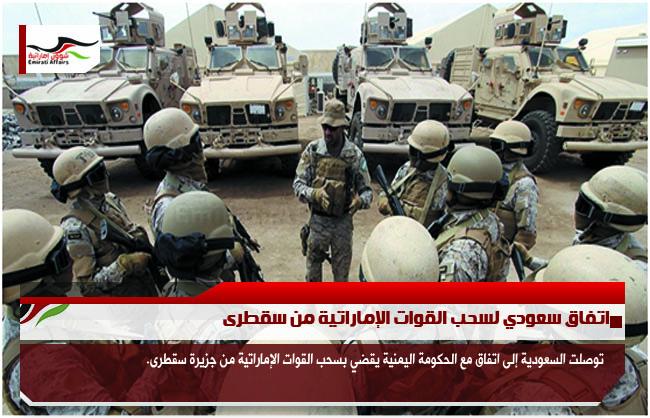 اتفاق سعودي لسحب القوات الإماراتية من سقطرى