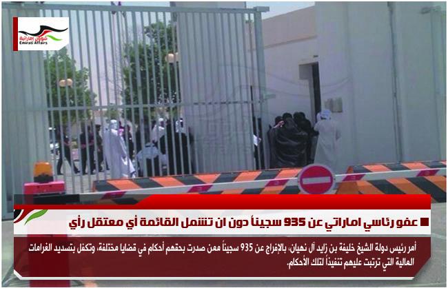 عفو رئاسي اماراتي عن 935 سجيناً دون ان تشمل القائمة أي معتقل رأي