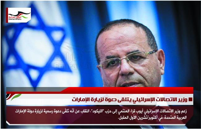 وزير الاتصالات الإسرائيلي يتلقى دعوة لزيارة الإمارات