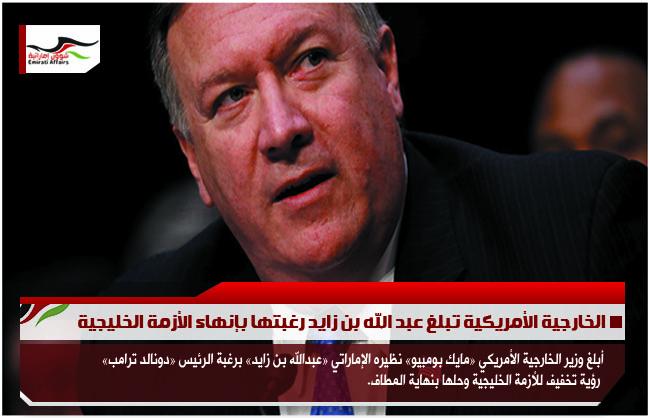الخارجية الأمريكية تبلغ عبد الله بن زايد رغبتها بإنهاء الأزمة الخليجية