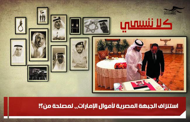 استنزاف الجبهة المصرية لأموال الإمارات،، لمصلحة من؟!