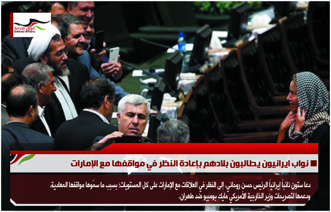 نواب ايرانيون يطالبون بلادهم بإعادة النظر في مواقفها مع الإمارات