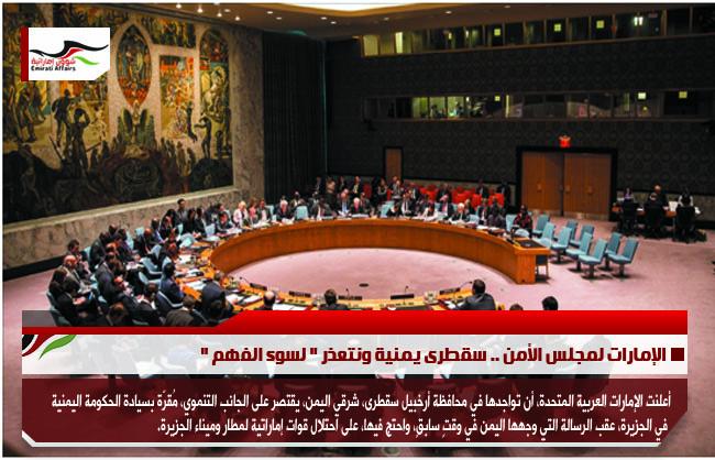 الإمارات لمجلس الأمن .. سقطرى يمنية ونتعذر