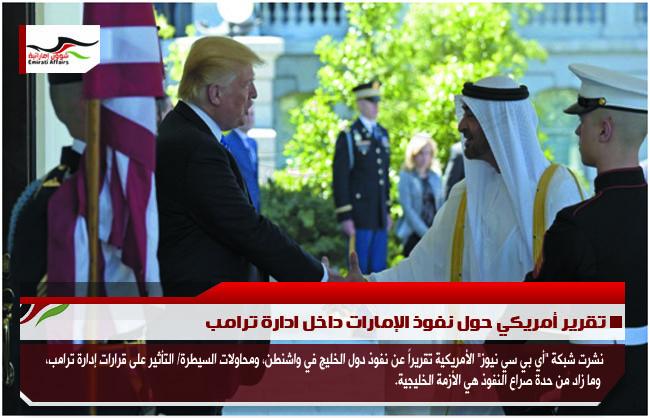 تقرير أمريكي حول نفوذ الإمارات داخل ادارة ترامب