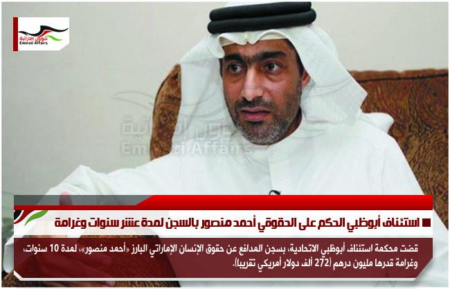 استئناف أبوظبي الحكم على الحقوقي أحمد منصور بالسجن لمدة عشر سنوات وغرامة