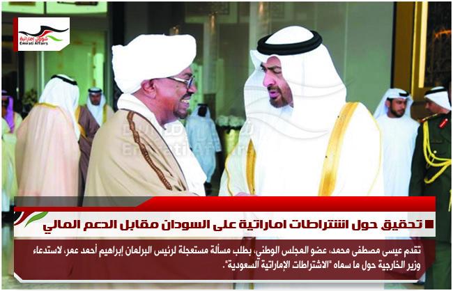 تحقيق حول اشتراطات اماراتية على السودان مقابل الدعم المالي