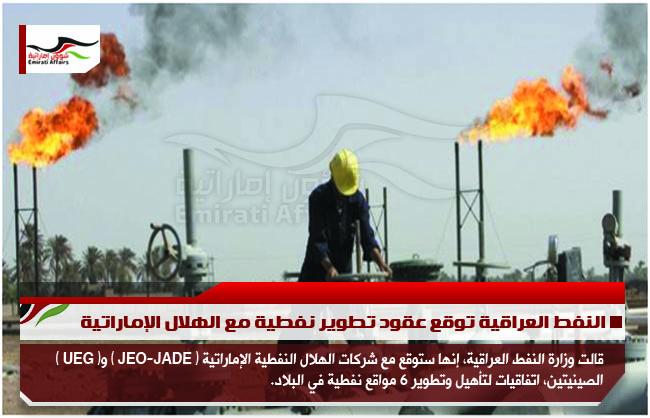 النفط العراقية توقع عقود تطوير نفطية مع الهلال الإماراتية