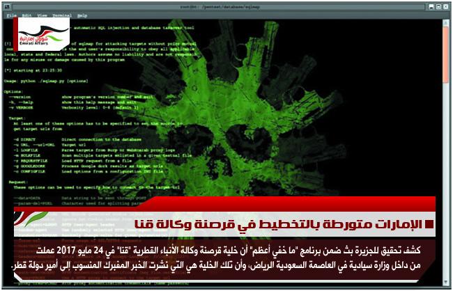 الإمارات متورطة بالتخطيط في قرصنة وكالة قنا