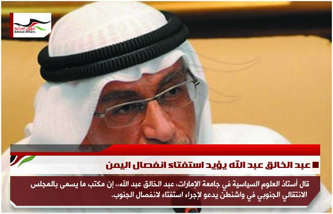 عبد الخالق عبد الله يؤيد استفتاء انفصال اليمن