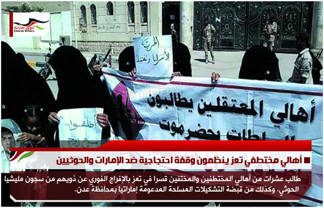 أهالي مختطفي تعز ينظمون وقفة احتجاجية ضد الإمارات والحوثيين