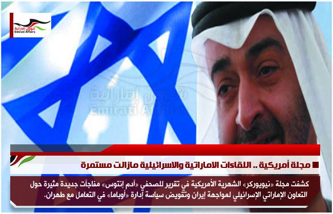 مجلة أمريكية .. اللقاءات الاماراتية والاسرائيلية مازالت مستمرة