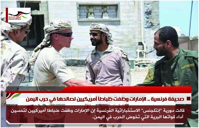 صحيفة فرنسية .. الإمارات وظفت ظباطاً أمريكيين لصالحها في حرب اليمن