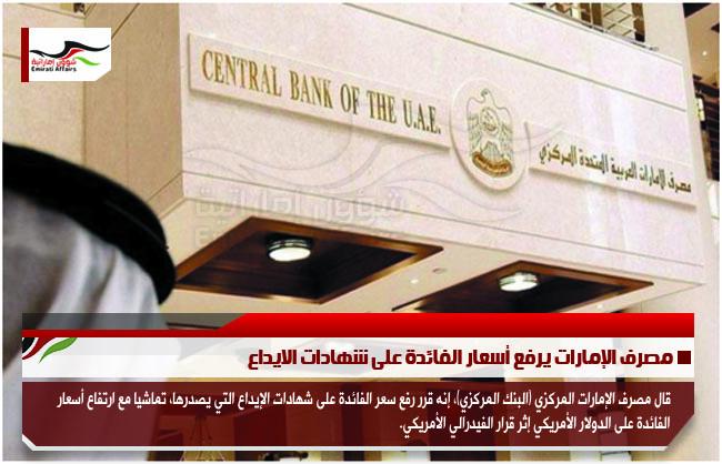 مصرف الإمارات يرفع أسعار الفائدة على شهادات الايداع