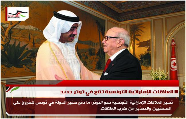 العلاقات الإماراتية التونسية تقع في توتر جديد