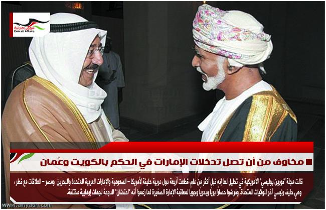 مخاوف من أن تصل تدخلات الإمارات في الحكم بالكويت وعُمان