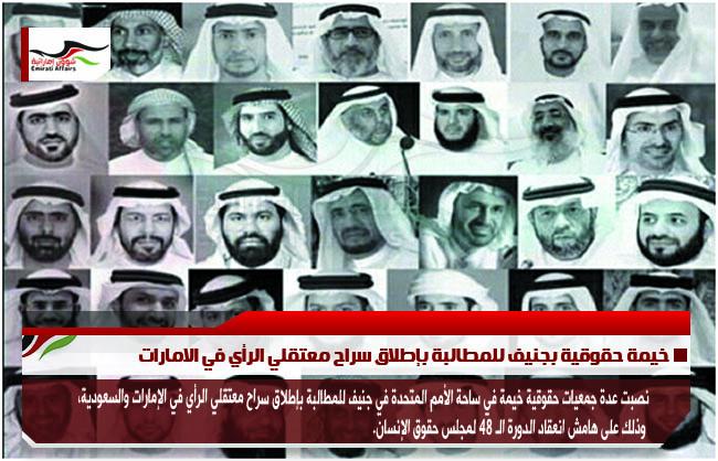 خيمة حقوقية بجنيف للمطالبة بإطلاق سراح معتقلي الرأي في الامارات