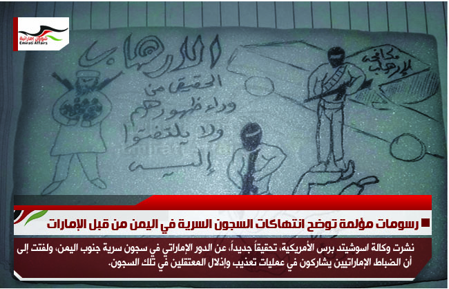 رسومات مؤلمة توضح انتهاكات السجون السرية في اليمن من قبل الإمارات