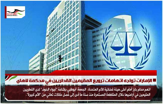 الإمارات تواجه اتهامات ترويع المقيمين القطريين في محكمة لاهاي
