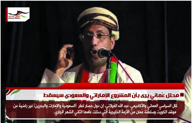 محلل عُماني يرى بأن المشروع الإماراتي والسعودي سيسقط