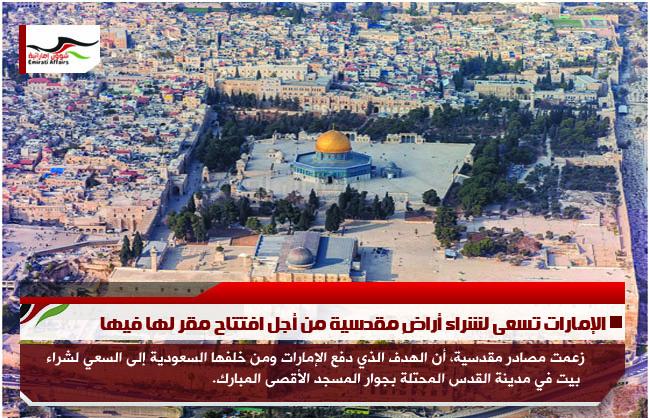 الإمارات تسعى لشراء أراضٍ مقدسية من أجل افتتاح مقر لها فيها