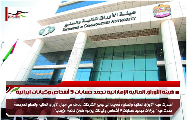 شؤون امارتيةهيئة الأوراق المالية الإماراتية تجمد حسابات 9 أشخاص