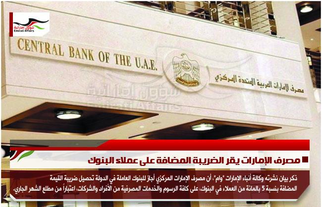 مصرف الإمارات يقر الضريبة المضافة على عملاء البنوك
