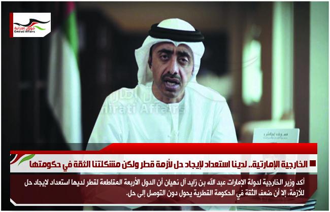 الخارجية الإمارتية.. لدينا استعداد لإيجاد حل لأزمة قطر ولكن مشكلتنا الثقة في حكومتها