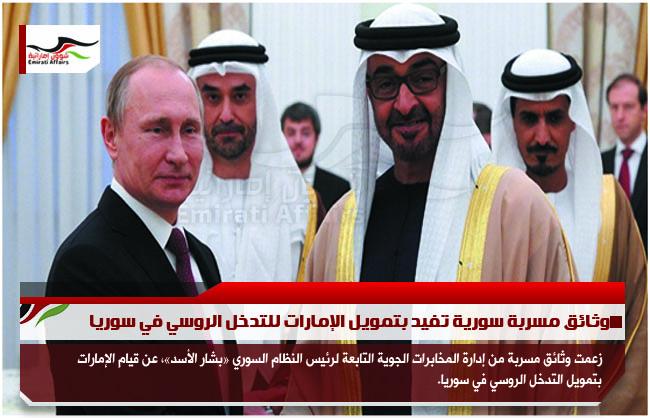 وثائق مسربة سورية تفيد بتمويل الإمارات للتدخل الروسي في سوريا