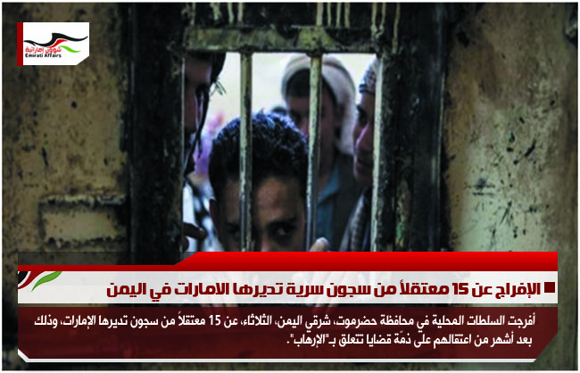الإفراج عن 15 معتقلاً من سجون سرية تديرها الامارات في اليمن