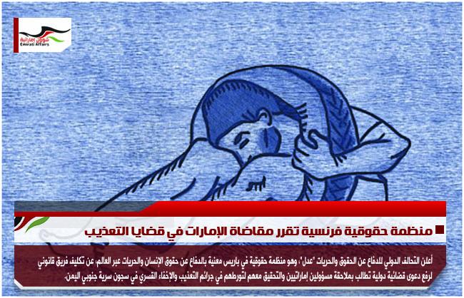 منظمة حقوقية فرنسية تقرر مقاضاة الإمارات في قضايا التعذيب
