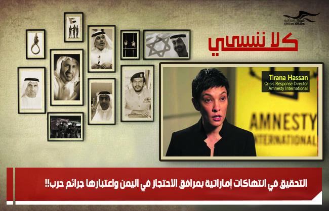التحقيق في انتهاكات إماراتية بمرافق الاحتجاز في اليمن واعتبارها جرائم حرب!!