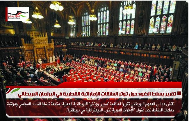 تقرير يسلط الضوء حول توتر العلاقات الإماراتية القطرية في البرلمان البريطاني